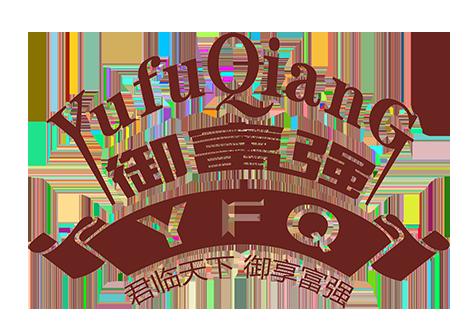 御富强(YufuQianG YFQ)