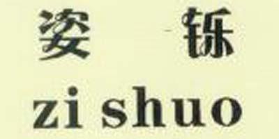 姿铄(zishuo)