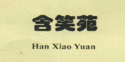含笑苑(HanXiaoYuan)