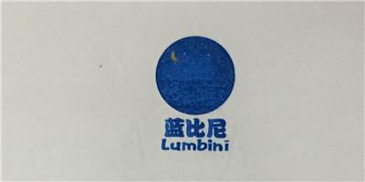 蓝比尼(lumbini)