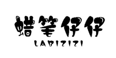 蜡笔仔仔(labizaizai)