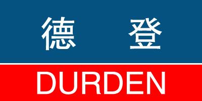 德登(DURDEN)