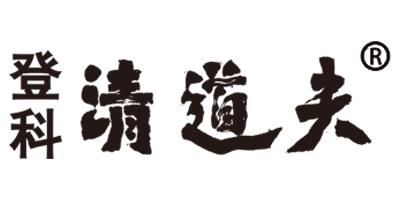 登科清道夫