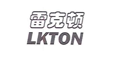 雷克顿(LKTON)