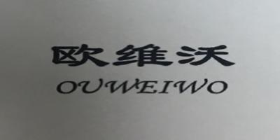 欧维沃(OUWEIWO)