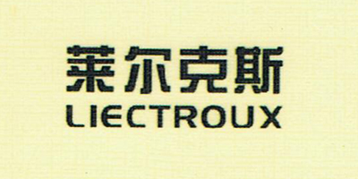 莱尔克斯(LIECTROUX)
