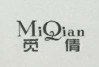 觅倩(MiQian)