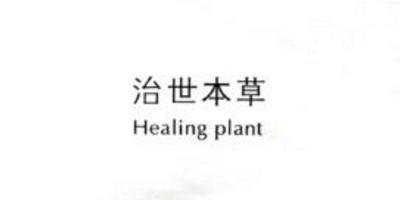 治世本草(Healing plant)