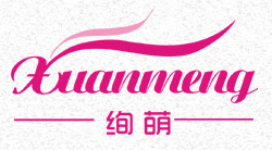 绚萌(xuanmeng)
