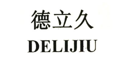 德立久(DELIJIU)