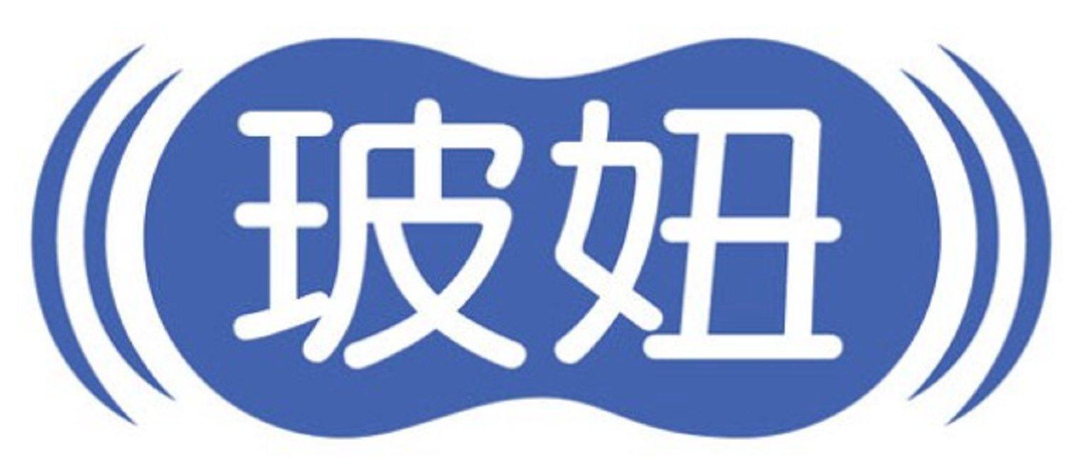 玻妞(HOBOT)