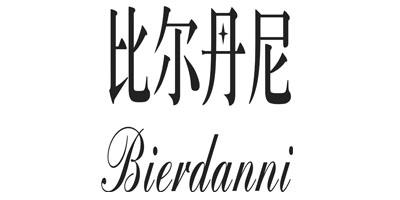 比尔丹尼(Bierdanni)