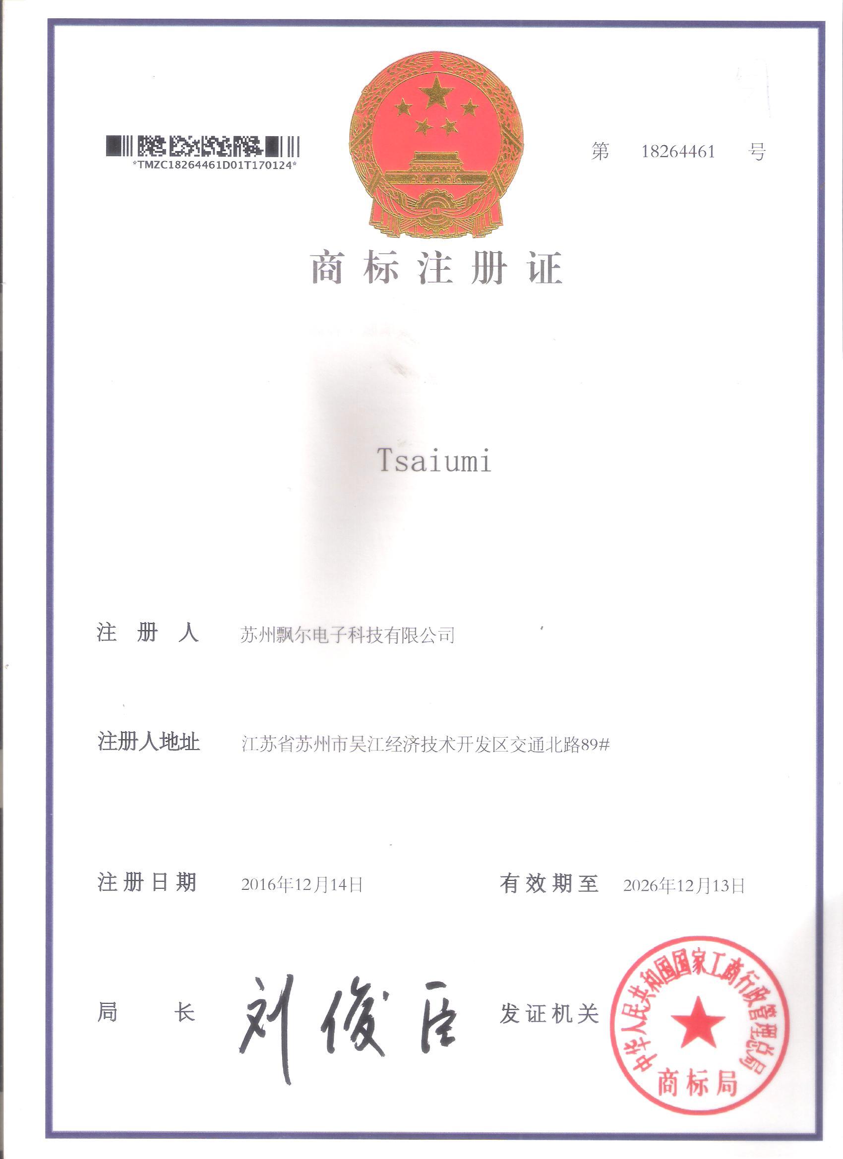 萨优美(Tsaiumi)