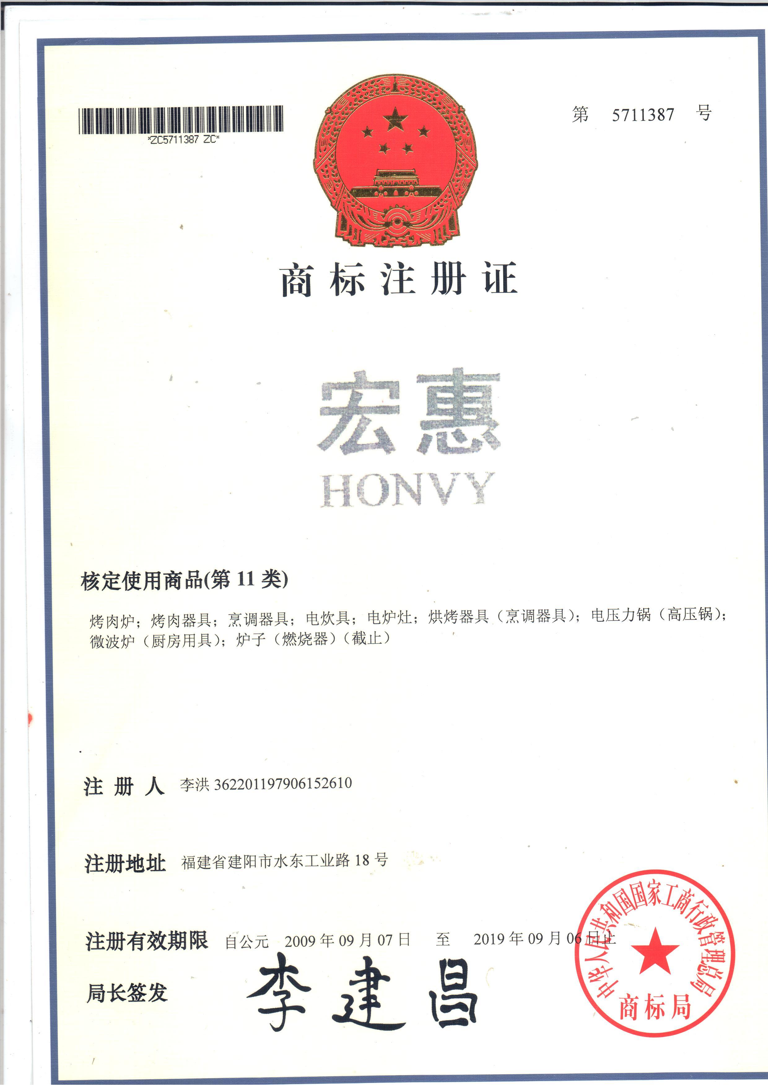 宏惠(HONVY)