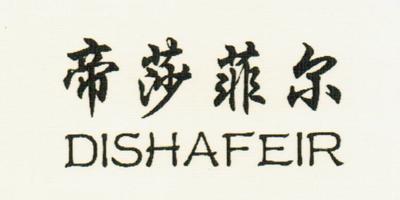 帝莎菲尔(DISHAFEIR)