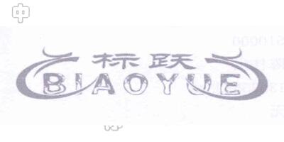 标跃(BIAO YUE)