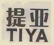 提亚(TIYA)