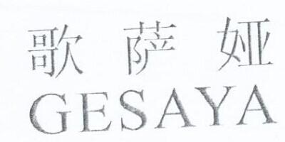 歌萨娅(GESAYA)