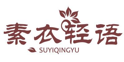 素衣轻语(SUYIQINGYU)