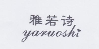 雅若诗(yaruoshi)