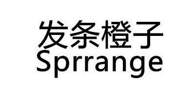 发条橙子(Sprrange)