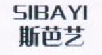 斯芭艺(SIBAYI)