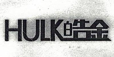 皓金(HULK)