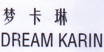 梦卡琳(DREAM KARIN)