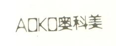 奥科美(AOKO)