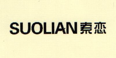 索恋(SUOLIAN)