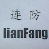 连防(lianfang)