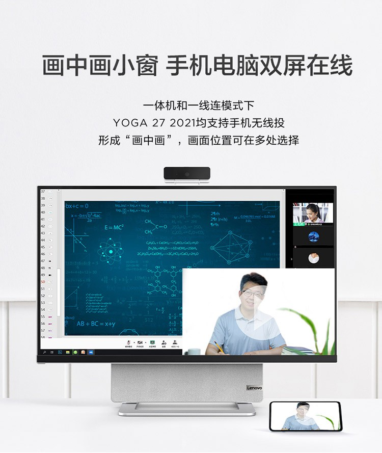 联想YOGA27 一体机27英寸4K屏锐龙版家用商用可旋转广色域无线投屏多功能台式电脑电视果智能投屏 标配R7-4800H 16G 2T+512G 4K屏 100%sRGB高色域 Win10系统
