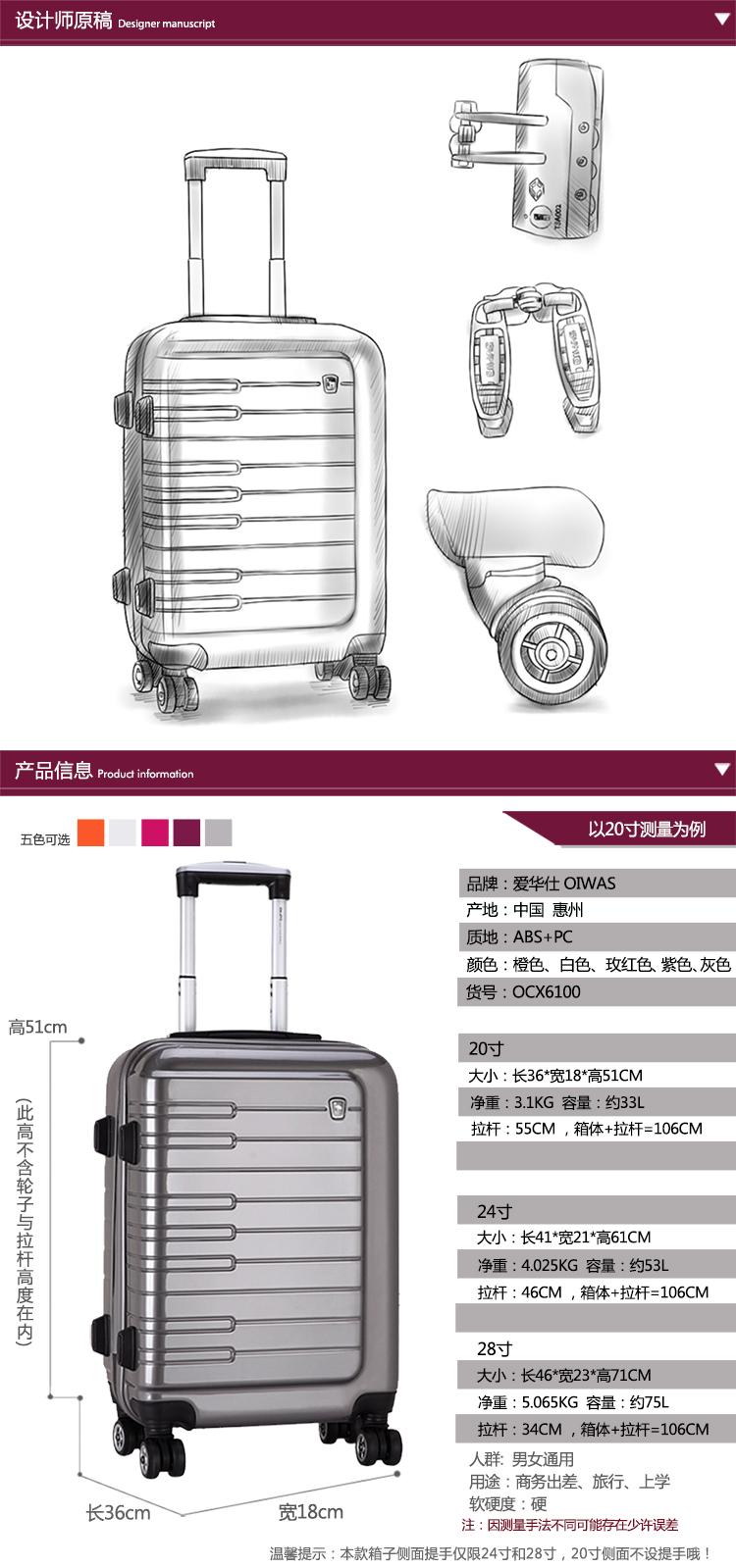 万向轮abs+pc 拉杆行李箱