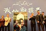 王蒙:新疆各族人民对我恩...