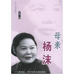 原创:读《我的母亲杨沫》(作者:老鬼) - 晓光 - 晓光的博客