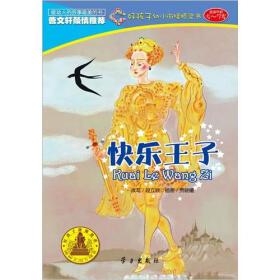 快乐王子 在线阅读 绘本漫画 京东读书 -在线读书图片