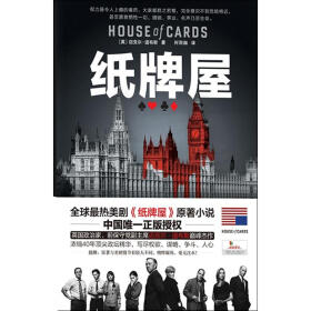 纸牌屋 [House of Cards]