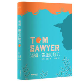 汤姆·索亚历险记[The Adventures of Tom Sawyer]