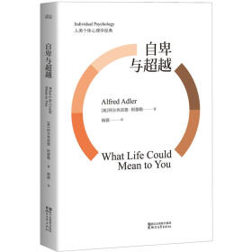 自卑与超越 [What life could mean to you]