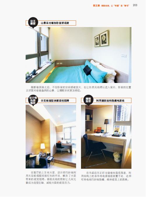 小房子装修改造圣经 让 窄屋 变 豪宅 4 在线阅读 室内设计