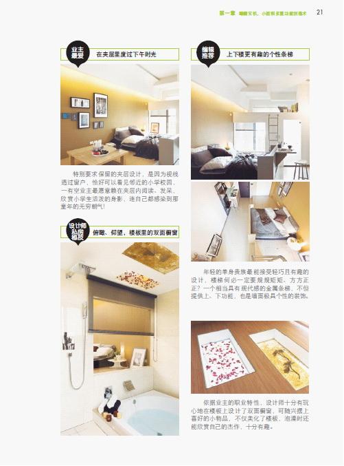 小房子装修改造圣经 小面积多重功能创造术 7 在线阅读 室内