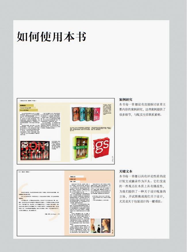 创造品牌的包装设计 如何使用本书