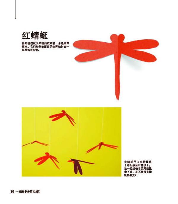 创意剪纸风铃 红蜻蜓