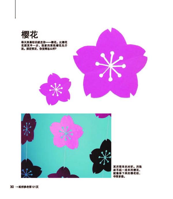 创意剪纸风铃 樱花