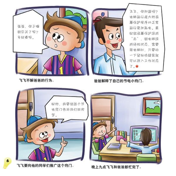 《儿童节约用电漫画读本(公共篇)》04