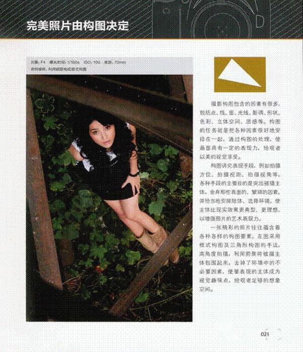 摄影构图圣经 摄影构图圣经 15 在线阅读 时尚休闲 京东读书图片