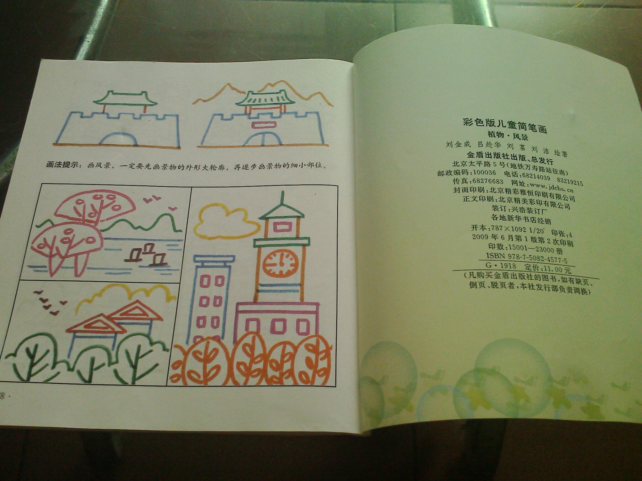 儿童简笔画:植物·风景(彩色版)