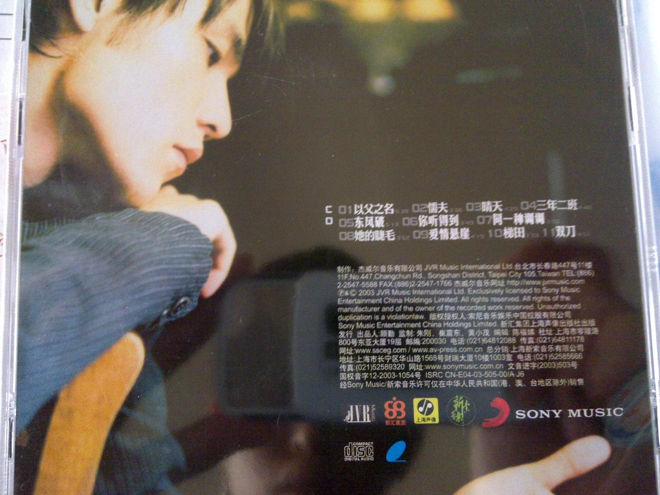 叶惠美专辑高清封面图片