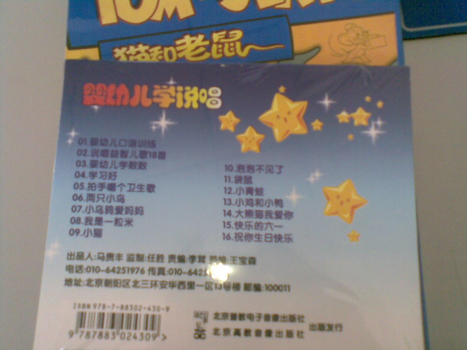 嬰幼兒學說唱(音樂篇)(1CD) 實拍圖