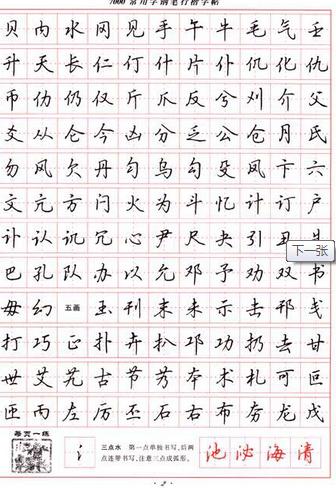 7000常用字钢笔行楷字帖(华夏万卷)--好书